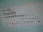 CA390976.JPG